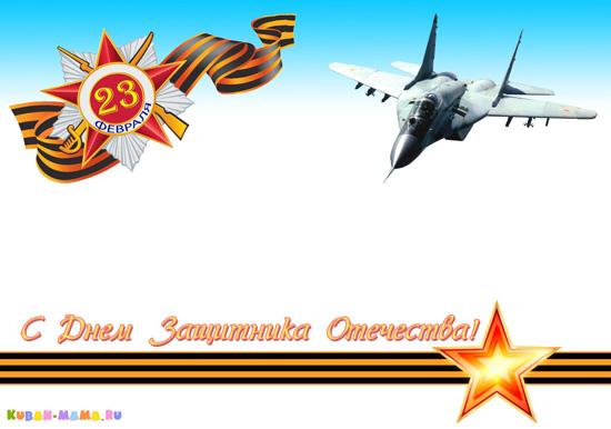 Стенгазета на 23 февраля с самолетом - Родительский портал Кубани