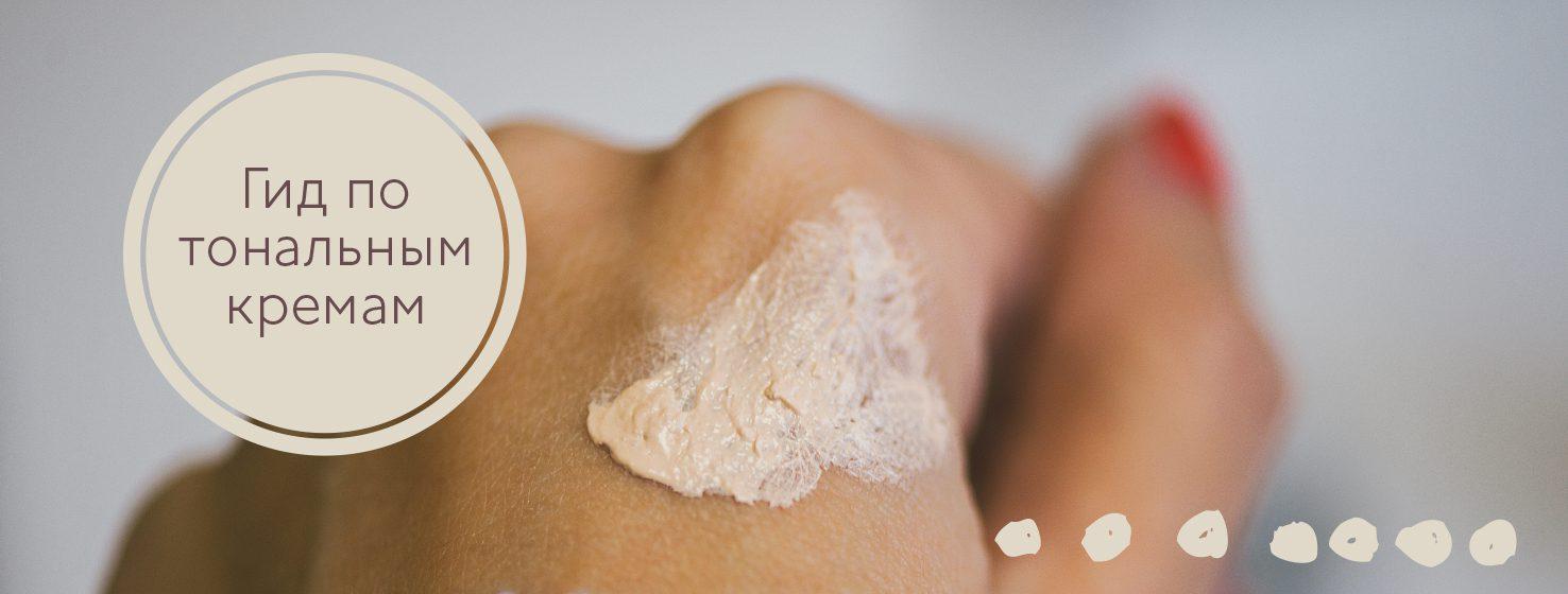 Как работает органический тональный крем?