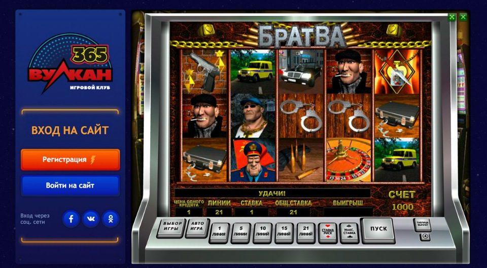 Вулкан демо – идеальный способ получения денег на азартных развлечениях