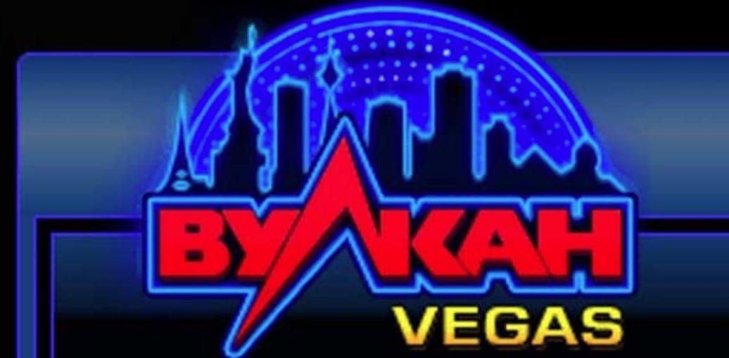 Вулкан Вегас — лучшее онлайн казино