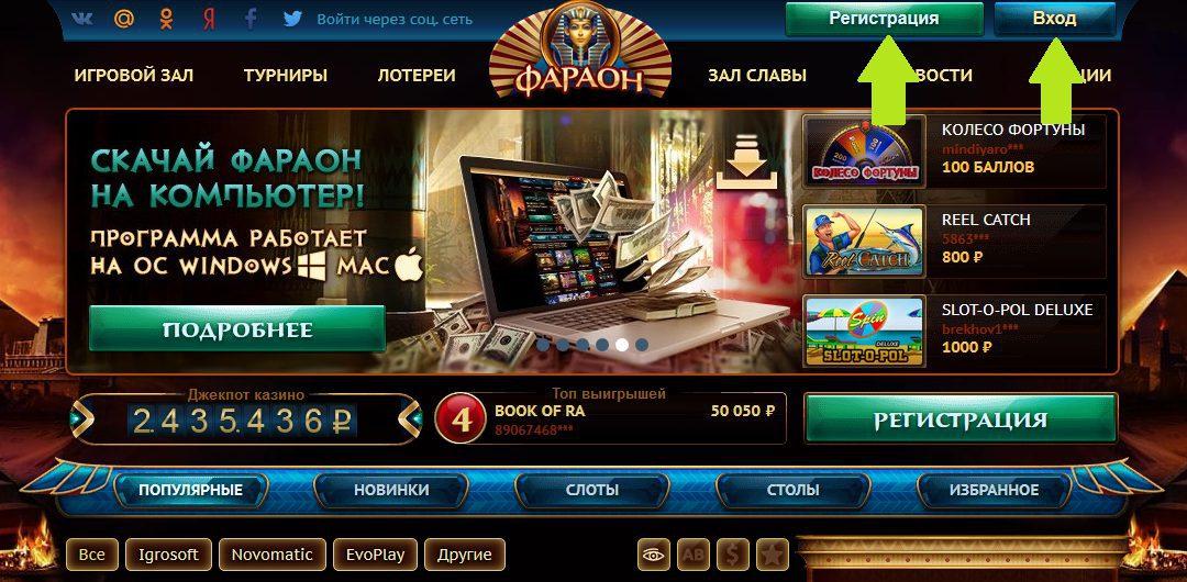 Как работает зеркало казино Фараон?