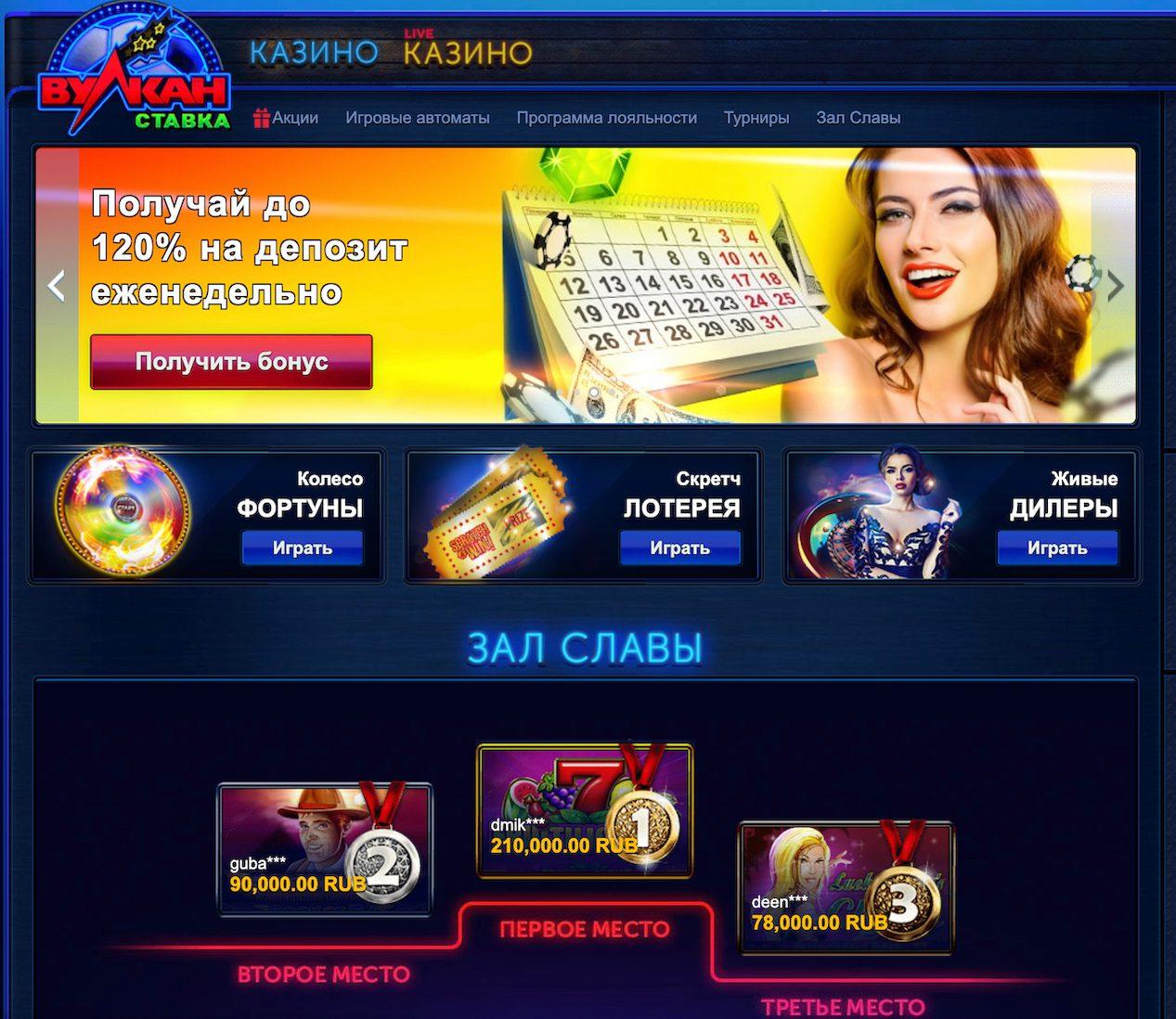 Как играть в казино онлайн Вулкан на реальные деньги?