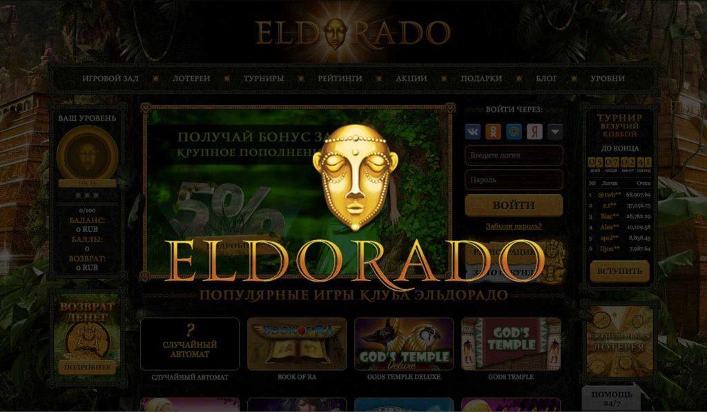 Игровые аппараты Эльдорадо: возможности и игры