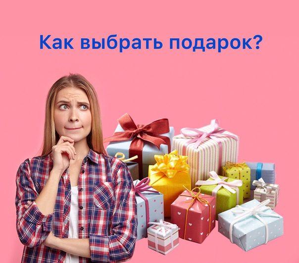 Как правильно подбирать подарки?