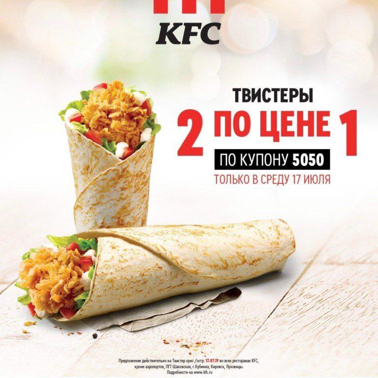 Как получить купоны ресторана KFC?
