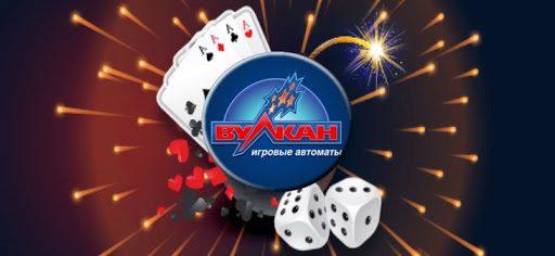 Регистрация на сайте казино Вулкан