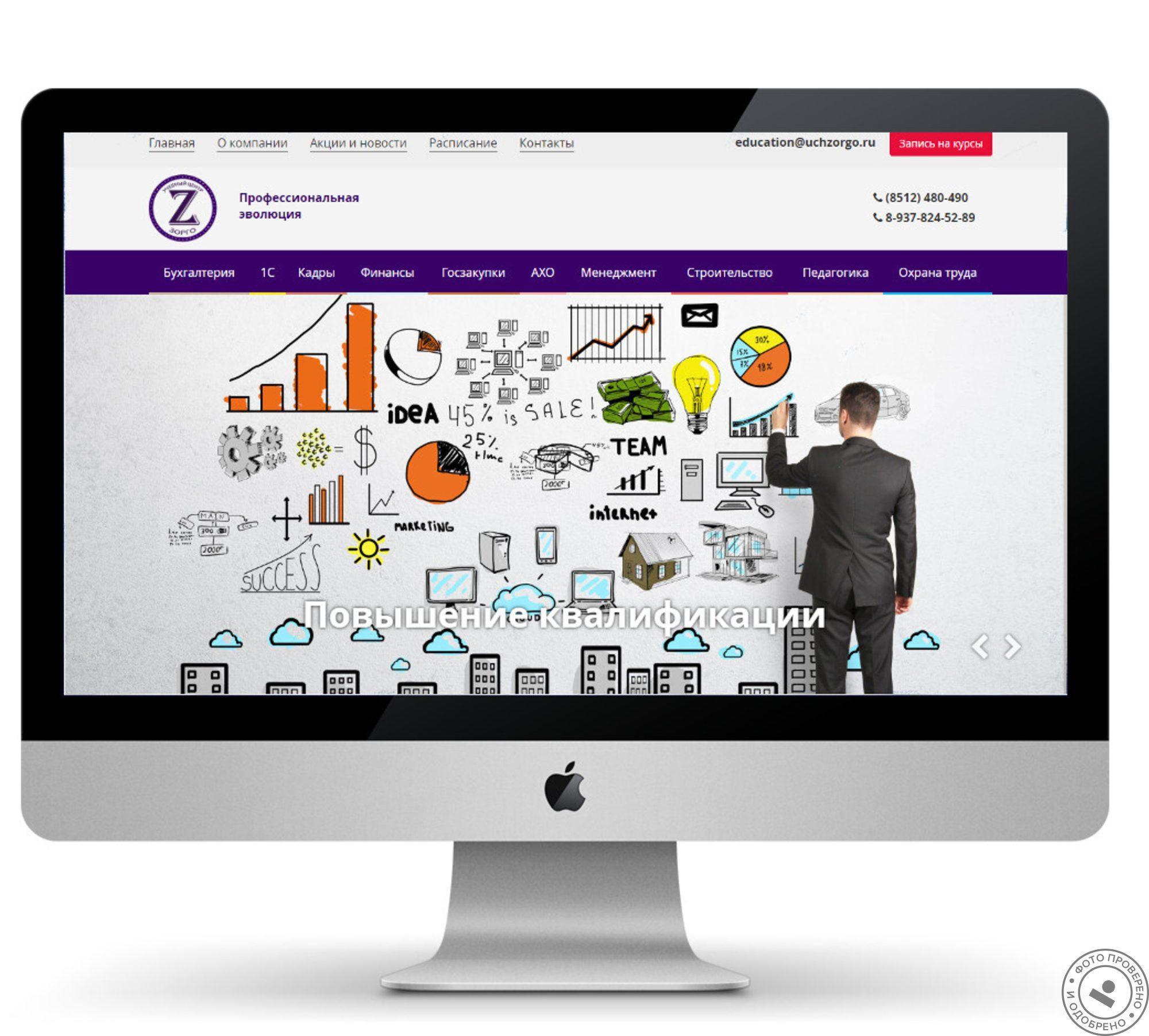 Какой курс выбрать по созданию сайтов?